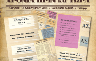 Εκδήλωση με θέμα: «Δημοτικές εκλογές στην Κοζάνη, 40 χρόνια πριν και τώρα»