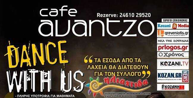 Dance with us Σάββατο 8 Δεκεμβρίου στο καφέ Αβάντζο για φιλανθρωπικό σκοπό. ΤΟ ΚΑΛΥΤΕΡΟ EVENΤ ΤΗΣ ΧΡΟΝΙΑΣ