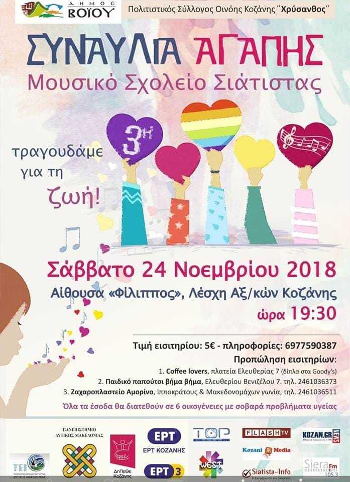 Συναυλία Αγάπης του Μουσικού Σχολείου Σιάτιστας το Σάββατο 24 Νοεμβρίου στην Κοζάνη