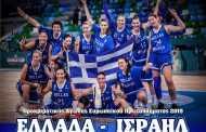 ΕΛΛΑΔΑ - ΙΣΡΑΗΛ στη Λευκόβρυση. Προκριματικός Αγώνας Μπάσκετ Ευρωπαϊκού Πρωταθλήματος 2019.. Τετάρτη 21 Νοεμβρίου