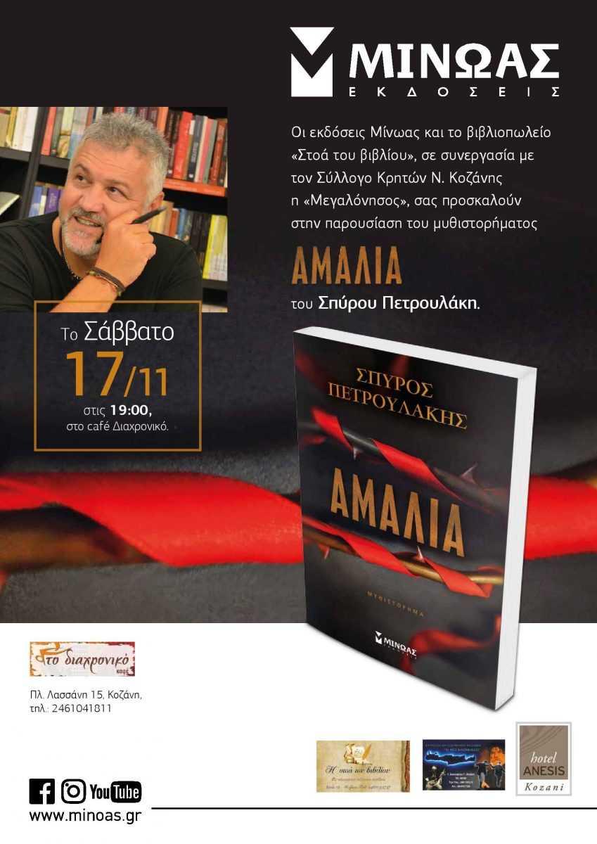 Παρουσίαση του νέου μυθιστορήματος του Σπύρου Πετρουλάκη