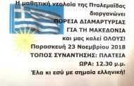 Πορεία Διαμαρτυρίας για τη Μακεδονία, διοργανώνει η Μαθητική Νεολαία Πτολεμαϊδας την Παρασκευή 23/11