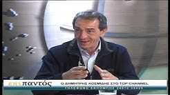 Υποψήφιος δήμαρχος Βοϊου Δημήτριος Κοσμίδης: