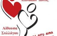 Στα Αλωνάκια η 35η Αιμοδοσία του 2018   «Να είσαι εκεί για τον άλλο. Δώσε Αίμα. Μοιράσου τη Ζωή»