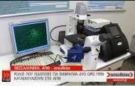 Ρολόι πρόβλεψης εμφράγματος κατασκευάζεται στο ΑΠΘ