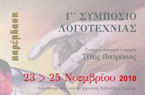 Γ' Συμπόσιο Λογοτεχνίας στην Κοζάνη  23, 24 και 25 Νοεμβρίου 2018