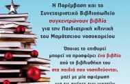 Συνεχίζεται μέχρι την Πέμπτη 20 Δεκεμβρίου η συγκέντρωση βιβλίων για την Παιδιατρική Κλινική του Μαμάτσειου Νοσοκομείου «Ένα βιβλίο για τα Χριστούγεννα»