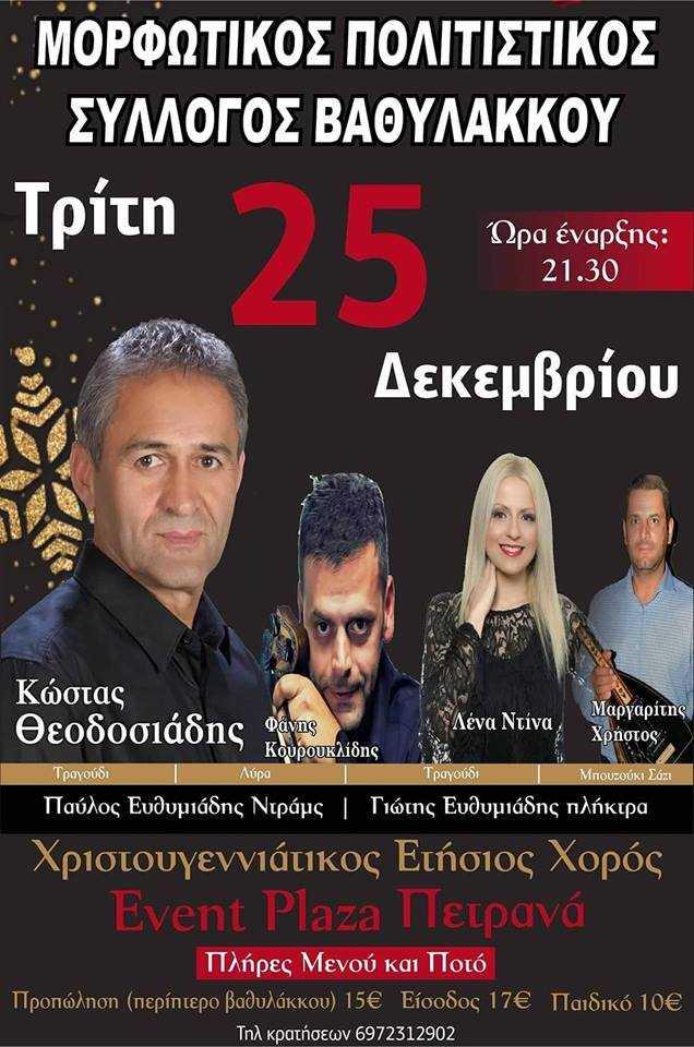 Χριστουγεννιάτικος Ετήσιος Χορός του Μορφωτικού Πολιτιστικού Συλλόγου Βαθυλάκκου
