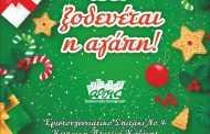 ΑΡΣΙΣ Κοζάνης: Το Χριστουγεννιάτικο Παζάρι «Δεν ξοδεύεται η Αγάπη» στην Κεντρική Πλατεία της Κοζάνης