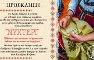 Το πατροπαράδοτο «ΝΥΧΤΕΡΙ» έρχεται, το Σάββατο 15 Νοεμβρίου, στην αίθουσα του πρώην Νηπιαγωγείου Καισάρειας Κοζάνης