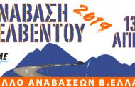 1η Ανάβαση Βελβεντού 2019 στις 13-14 Απριλίου από την ΟΜΟΣΠΟΝΔΙΑ ΜΗΧΑΝΟΚΙΝΗΤΟΥ ΑΘΛΗΤΙΣΜΟΥ ΕΛΛΑΔΟΣ