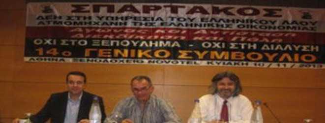 Ομιλία Ευγενίας Ουζουνίδου για την πρόταση μορμφής του ΣΥΡΙΖΑ