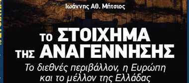 ΝΕΟ Δ.Σ. ΣΤΗΝ ΚΙΝΗΣΗ ΕΝΕΡΓΩΝ ΠΟΛΙΤΩΝ ΕΟΡΔΑΙΑ