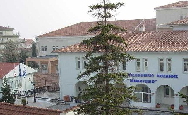 Κανένας θάνατος εδω και 4 μέρες στο νοσοκομείο Κοζάνης. Από τα πέντε Νοσοκομεία της Δυτικής Μακεδονίας εστάλησαν μέχρι σήμερα 813 δείγματα, από τα οποία τα 159 βρέθηκαν θετικά και 544 αρνητικά.
