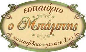 εστιατόριο Μπάμπη