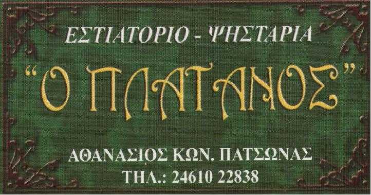 Προχωρούν οι εργασίες αποκατάστασης στην Ε.Ο. Καστοριάς – Πρεσπών – Κρυσταλλοπηγής – Φλώρινας (τμήμα Χάνι Μπιρίκι-Κορομηλιά)