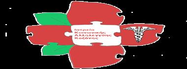Δωρεά εις μνήμην Βασιλικής Τσιτσέλη για τη στήριξη του Ιατρείου Κοινωνικής Αλληλεγγύης Κοζάνης