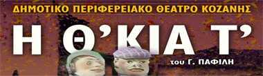 Eνημερωτική δράση στην πόλη της Πτολεμαΐδας την Τρίτη 11 Φεβρουαρίου το απόγευμα. Από τον πυρήνα Πτολ/δας του Λαϊκού Συνδέσμου Χρυσή Αυγή