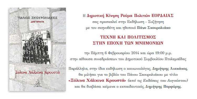 Προεγκρίσεις δύο έργων (λιμναίες υποδομές Πετρών - Ζάζαρης Χειμαδίτιδας) υπέγραψε ο Περιφερειάρχης Δυτικής Μακεδονίας Γιώργος Δακής