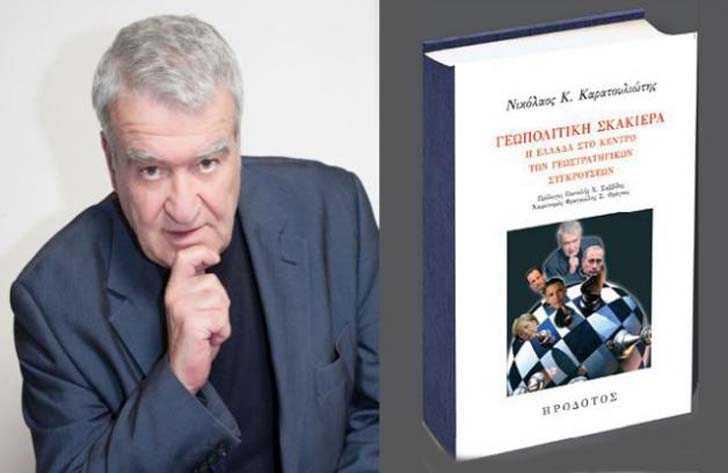 «Γεωπολιτική Σκακιέρα»: Παρουσίαση του βιβλίου του Ν. Καρατουλιώτη. Μια από τις πιο ενδιαφέρουσες εκδηλώσεις της χρονιάς θα πραγματοποιηθεί στο Ε.Κ.Π.Α.