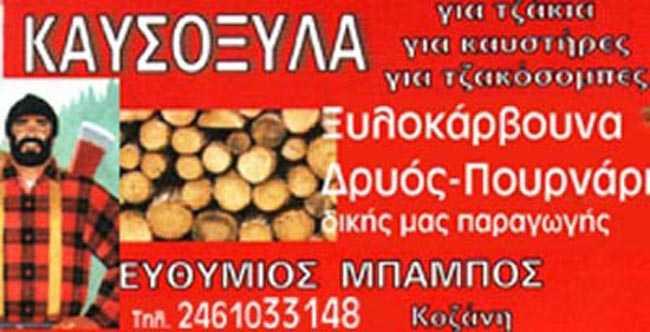 Μπάμπος Καυσόξυλα - Ξυλοκάρβουνα