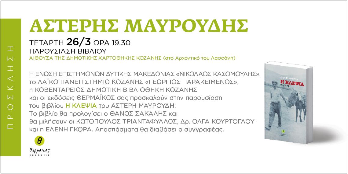 Δήλωση της Ευγενίας Ουζουνίδου, βουλευτή του ΣΥΡΙΖΑ Π.Ε. Κοζάνης, για την 25η Μαρτίου