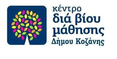 Συνεχίζεται η υποβολή αιτήσεων συμμετοχής και σε νέα τμήματα μάθησης του Κέντρου Διά Βίου Μάθησης (Κ.Δ.Β.Μ.) Δήμου Κοζάνης