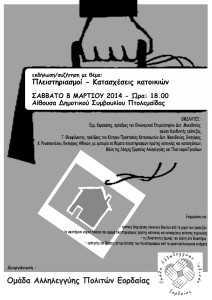 poster_plistiriasmoi