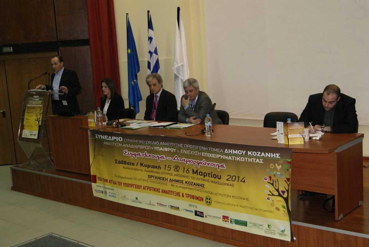 Με επιτυχία ολοκληρώθηκε το διήμερο συνέδριο του Δήμου Κοζάνης για τον πρωτογενή τομέα