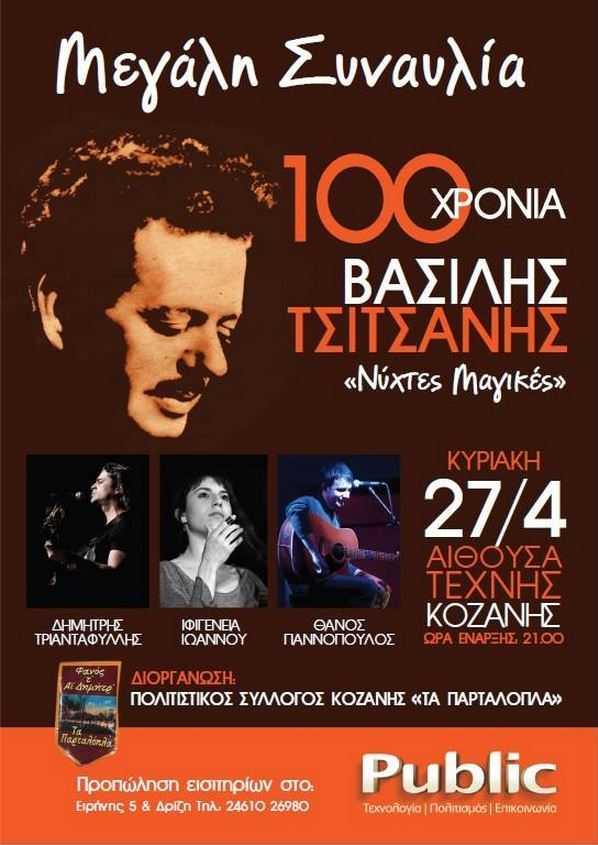 Μεγάλη συναυλία για τα 100 χρόνια του Βασίλη Τσιτσάνη, από τον πολιτιστικό σύλλογο