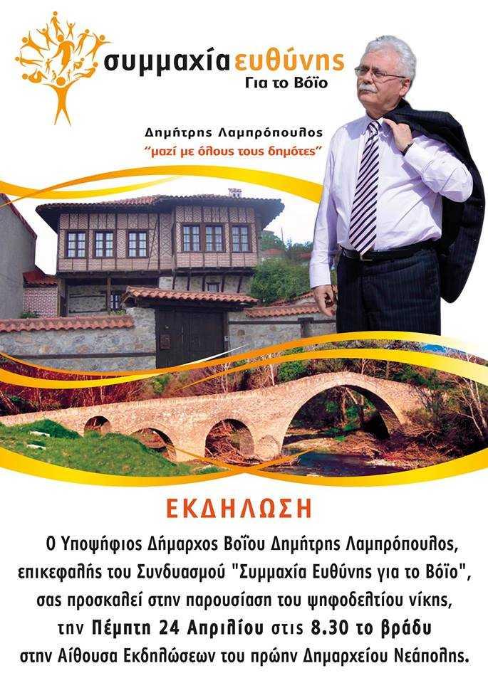 Ο ρόλος των εμπορικών εκδηλώσεων στην αύξηση των πωλήσεων.Τι προσδοκά ο πελάτης από εμάς και τι προσδοκούμε εμείς από αυτόν, στο εκθεσιακό κέντρο Δυτικής Μακεδονίας