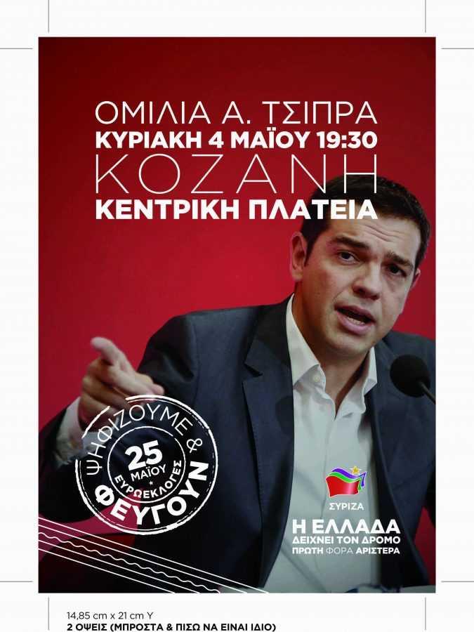 Χρυσή Αυγή προς Διακομματική Επιτροπή: ¨Να μη δοθεί ούτε ευρώ στα κόμματα για τις εκλογές. Αρκετά εκατομμύρια έκλεψαν από τον ελληνικό λαό»