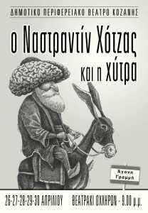 XOTZAS