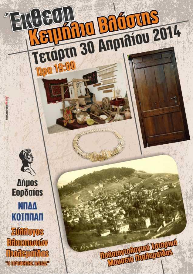 Εγκαίνια της έκθεσης «Κειμήλια Βλάστης»  στο Παλαιοντολογικό-Ιστορικό Μουσείο Πτολεμαΐδας