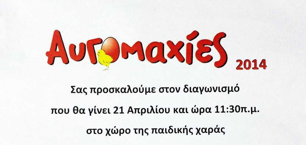 Αυγομαχίες στο Δρέπανο στις 21 Απριλίου