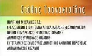 tsanakstdis2