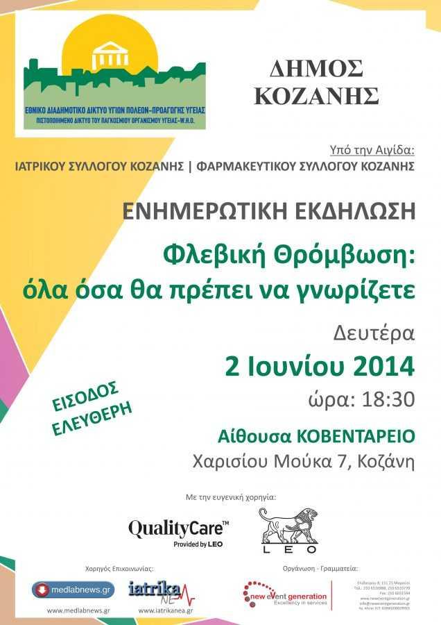 Ημερίδα με θεματικές ενότητες σχετικές με την επιχειρηματικότητα στην Κοζάνη