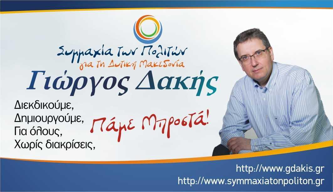 Απάντηση της πρώην Βουλευτή και Επικεφαλής του Μετώπου Νίκης, Ραχήλ Μακρή, στον Περιφερειάρχη Δυτ. Μακεδονίας. Κύριε Καρυπίδη, σας έθεσα ευθέως και δημοσίως συγκεκριμένο, ξεκάθαρο ερώτημα