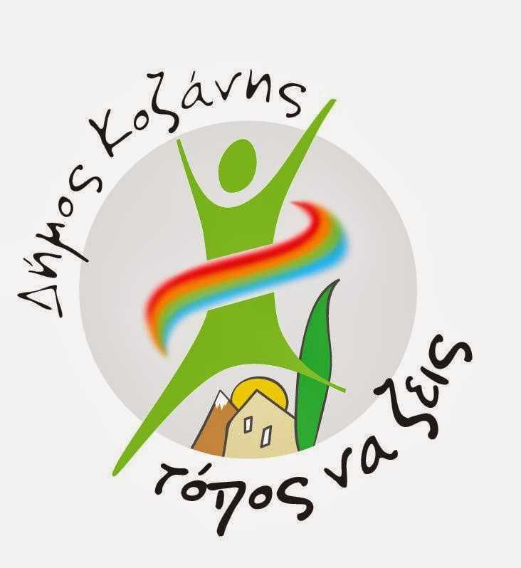 Δημοτική Κίνηση Κοζάνης, Τόπος Να Ζεις: «Ο Δήμος Κοζάνης, το ΔΗΠΕΘΕ και ο πολιτισμός, κέρδισαν πολλά από τη συνεργασία τους με τον Λευτέρη Γιοβανίδη»