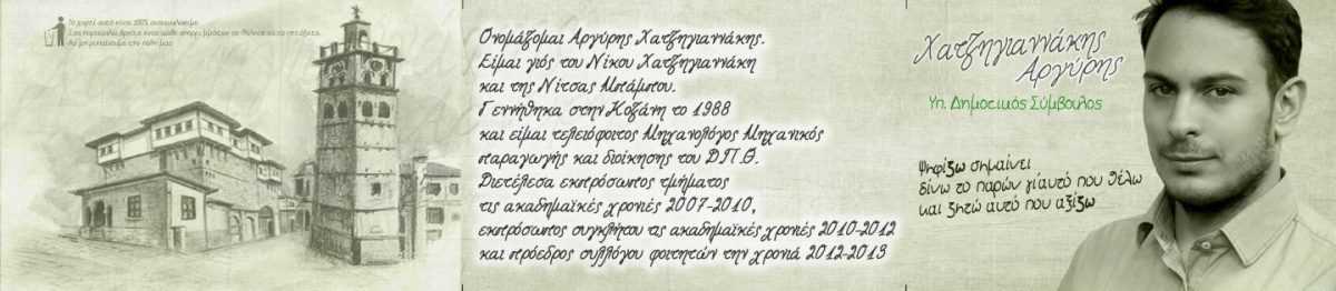 Χατζηγιαννάκης Αργύρης