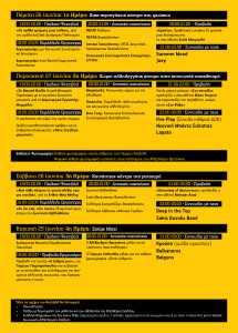 4o Festival Arsis Kozanis Programma_20142     2