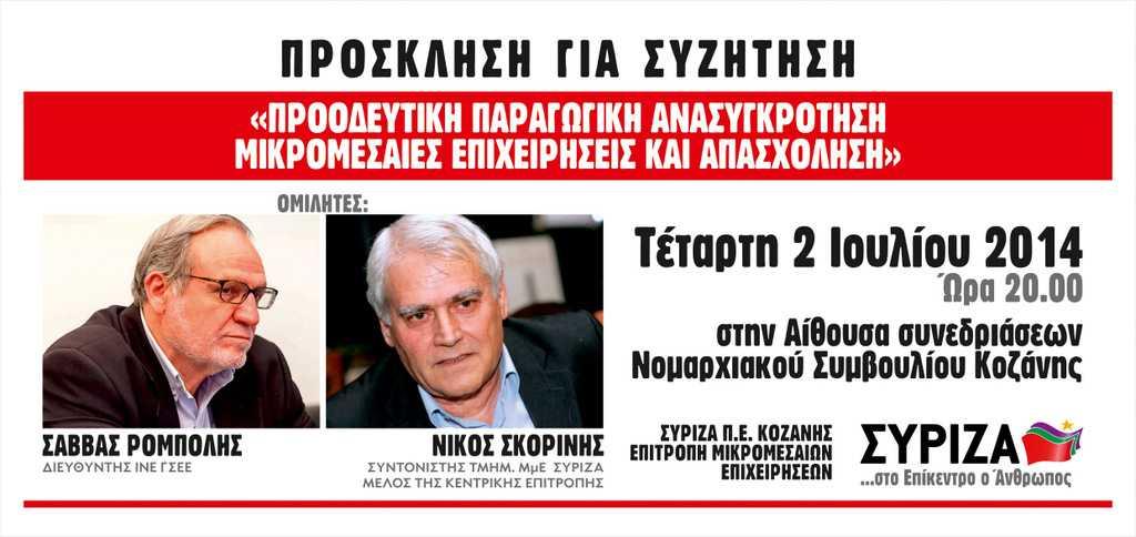 Συγκέντρωση διαμαρτυρίας ενάντια στις πολιτικές και στα μέτρα που πλήττουν την επιχειρηματικότητα στα κατά τόπους Επιμελητήρια Δυτικής Μακεδονίας την Πέμπτη 3 Ιουλίου 2014