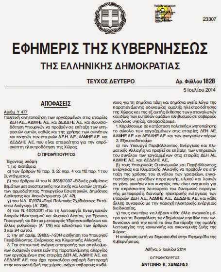 Ημερίδα με θέμα:  «Προοπτικές Εμπορικών Συνεργασιών και Εξαγωγών των Ελληνικών επιχειρήσεων στη Βουλγαρία, στην Αλβανία  και στο Κόσσοβο»