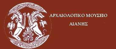 Η Εφορεία Αρχαιοτήτων Κοζάνης προγραμματίζει σειρά εκδηλώσεων για το  καλοκαίρι του 2016 στο Αρχαιολογικό Μουσείο Αιανής