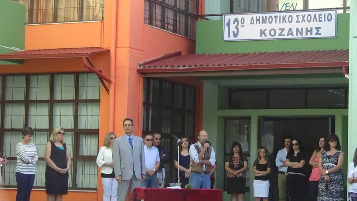 Σε εγρήγορση οι γονείς του 13ου Δημοτικού Σχολείου Κοζάνης  για το στεγαστικό ζήτημα
