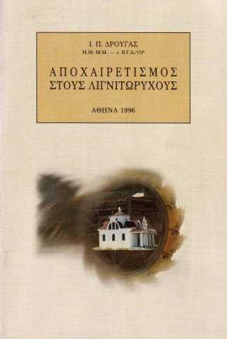 Αποχαιρετισμός στα λιγνιτωρυχεία και στην ελληνική βιομηχανία;