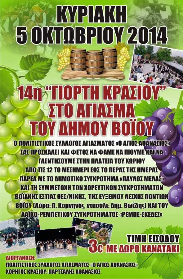 Εορταστική πανηγυρική εκδήλωση του Μορφωτικού Ομίλου Σερβίων «Τα Κάστρα»