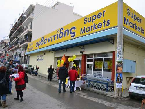 Πλήρης εξόφληση των εργαζομένων των σουπερμάρκετ ΑΡΒΑΝΙΤΙΔΗΣ από την Karipidis Bros