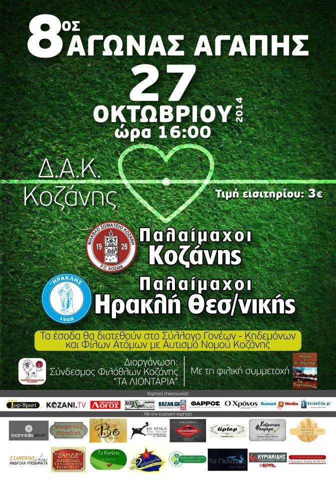 Συγχαρητήριο μήνυμα Αντιπεριφερειάρχη Παύλου Τσότσου  σε αθλητές του Α.Γ.Σ. Μακεδονική Δύναμη