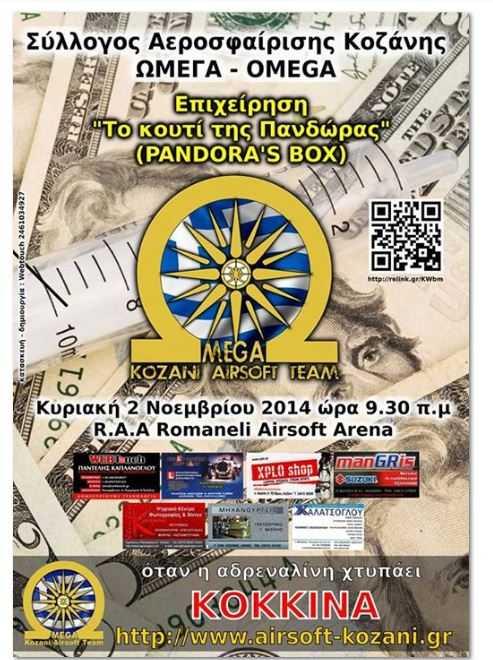 Παιχνίδι αεροσφαίρισης στην Κοζάνη την Κυριακή 2 Νοεμβρίου